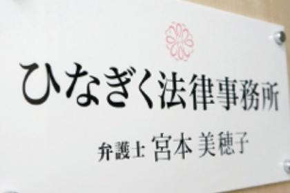 弁護士法人KIBI支所 ひなぎく法律事務所
